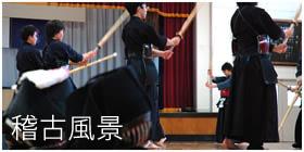 剣道の稽古風景