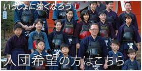 須賀川市剣道スポーツ少年団 入団募集