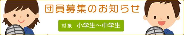 振武館(須賀川市)団員募集のお知らせ