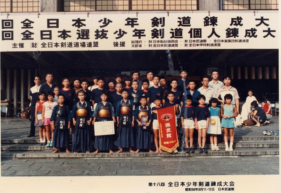昭和58年 全日本少年剣道練成大会