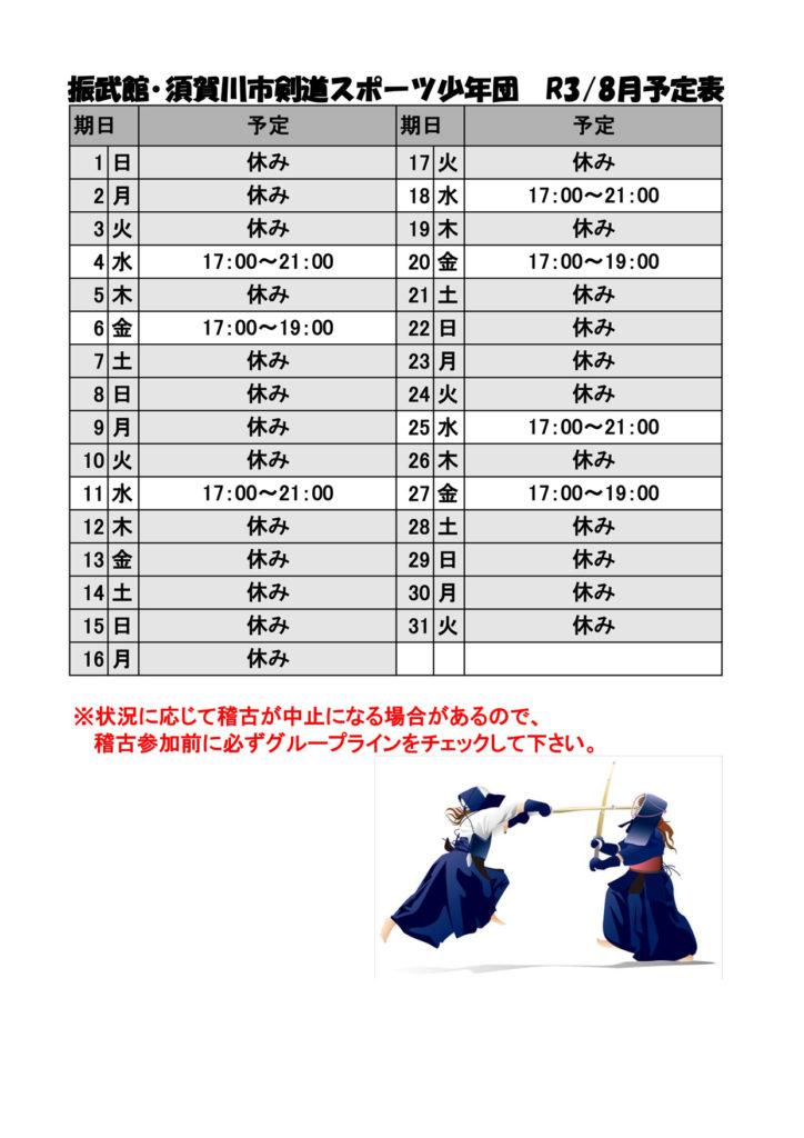 2021年8月 剣道稽古日程